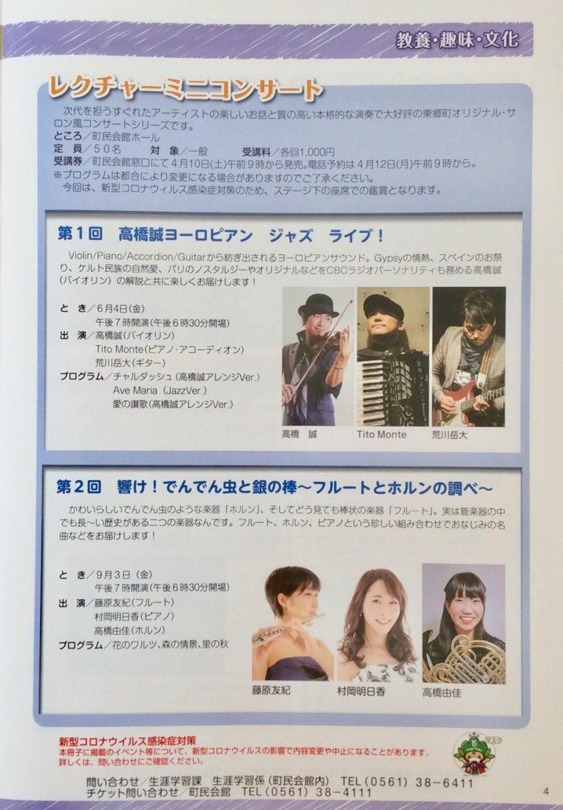 東郷町レクチャーコンサート
